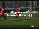 Жеребьёвка Золотого плей-офф