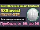 💥 x2invest NEW Ethereum Smart Contract с доходом от 6 до 9 в сутки Благотворительность 1