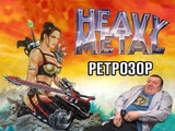 Ретрозор - Heavy Metal F.A.K.K. 2 Секс символ 2000-ых