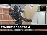 Ремонт с роботом