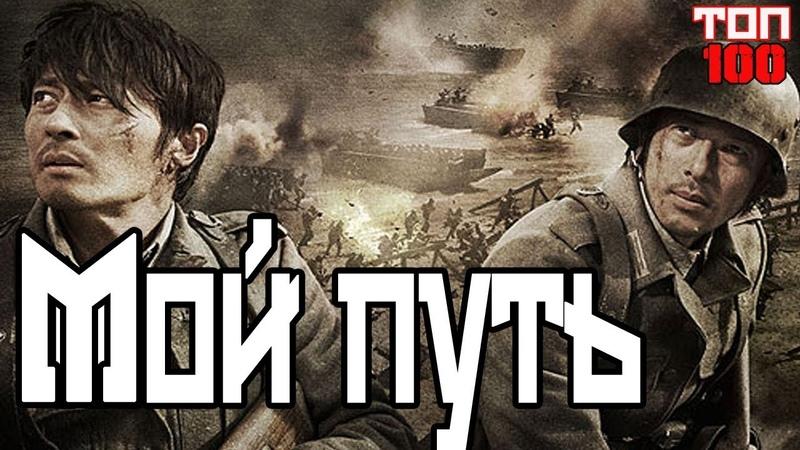 Мой путь / My Way / Prisoners of War / Mai wei(2011).Трейлер
