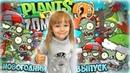 Растения против Зомби 2 Новый год ПИНЬЯТА Plants Vs Zombies
