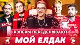 Баста, Rickey F, Noize MC, Bumble Beezy, Макс Корж и другие переделывают МОЙ ЕЛДАК