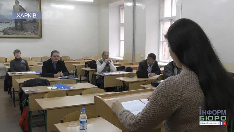 У Харкові відбулася конференція присвячена охороні пам'яток Слобожанщини