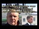 Помоги Ищенко набрать ещё 70 подписей муниципальных депутатов