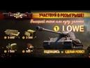 Итоги конкурса от Два танка Lowe и 10 000 Золота