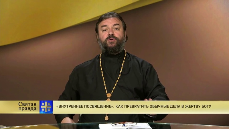 Прот.Андрей Ткачёв «Внутреннее посвящение». Как превратить обычные дела в жертву Богу