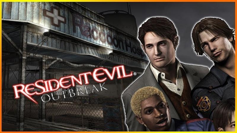 Resident Evil Outbreak Акт 1 Назад в Раккун Сити
