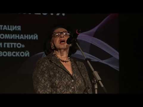 Презентация книги Дороги гетто. Ведущая Алла Гербер. Неделя памяти жертв Холокоста - 2019