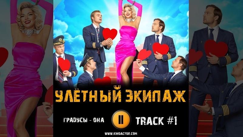Сериал УЛЕТНЫЙ ЭКИПАЖ 2 сезон музыка OST 1 Градусы Она Алексей Чадов Наталья Бардо