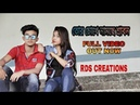 Tor Chokhe Namche Sraban | Bengali Movie Song | Raj Barman | Bengali Love Song | By RDS CREATIONS