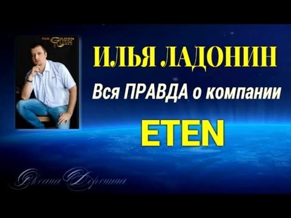 Вся правда о ETEN !компании!!