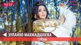 Зулайхо Махмадшоева - Туёна (2019) Zulaykho Mahmadshoeva - Tuyona (2019)