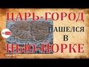 ЦАРЬ ГОРОД нашелся в НЬЮ ЙОРКЕ и Марко Пола там был