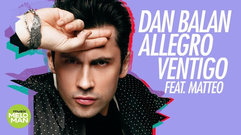 Dan Balan - Allegro Ventigo (feat. Matteo)