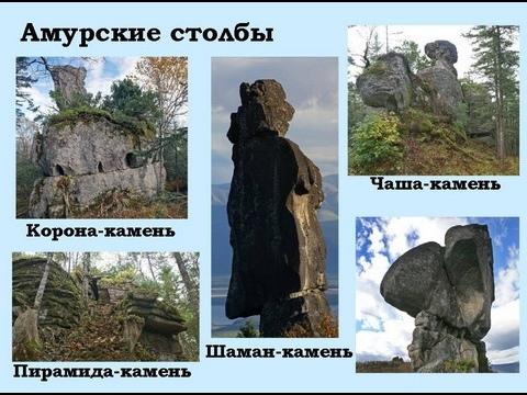 ГИПНО ТРАНС Амурские Столбы