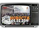 📺 СМОТРЕТЬ ВСЕМ 📰 НОВОСТИ ( NEWS ) НА 05.02.2019