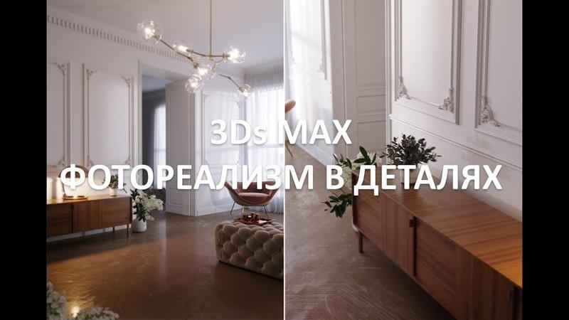3Ds MAX Уроки. Фотореализм в деталях - материалы в CORONA RENDER