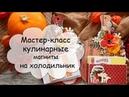 МК Кулинарные магниты на холодильник