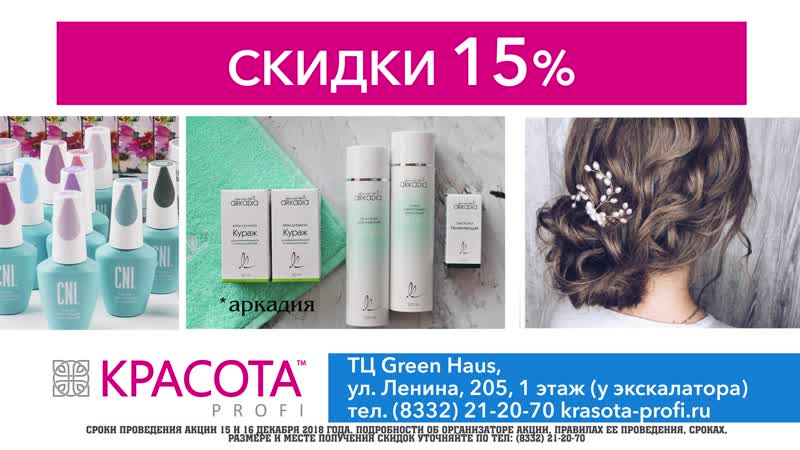 15 и 16 декабря День Рождения магазина КРАСОТА profi в ТЦ Green Haus