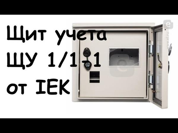Щит учета ЩУ 1/1 от IEK
