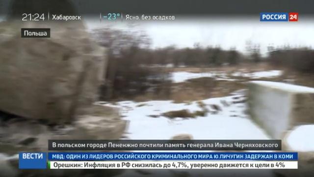 Новости на Россия 24 • В Польше почтили память советского генерала Черняховского