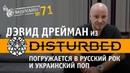 DISTURBED Русские и украинские клипы глазами Дэвида Дреймана Видеосалон №71