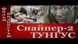 РусскийВоенныйБоевикСНАЙПЕР - 2  ТУНГУСФильм в HD