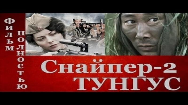 Русский/Военный/Боевик/СНАЙПЕР - 2 : ТУНГУС/Фильм в HD