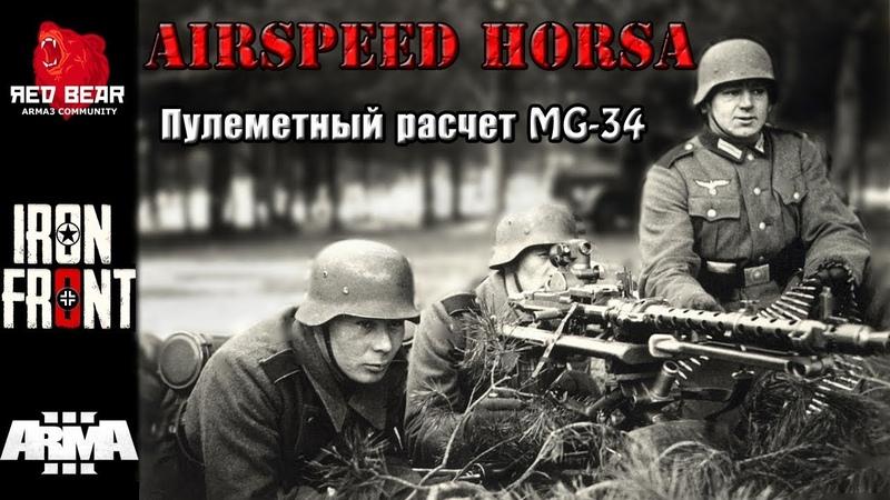 Airspeed Horsa. Пулеметный расчет MG-34 Arma 3 Iron Front Red Bear