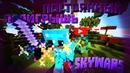 ПОСТОЯННЫЙ ПРОИГРЫШЬ | Minecraft Mini - Games Sky Wars Duels