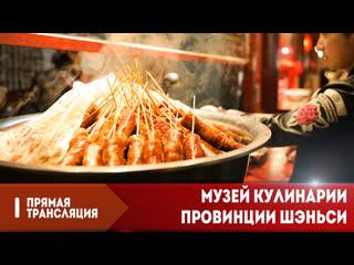 Музей кулинарии провинции Шэньси