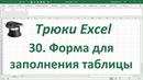 Трюк Excel 30. Форма для заполнения таблицы Excel