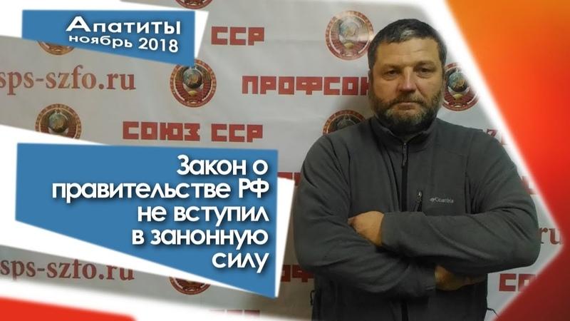 Закон о правительстве РФ не вступил в законную силу   профсоюз Союз ССР   ноябрь 2018