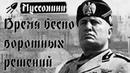 DUCE Речь Бенито Муссолини об объявлении войны Англии и Франции на русском