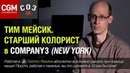 ТИМ МЕЙСИК. Старший колорист в COMPANY 3 ( New York )