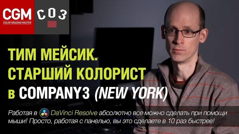 ТИМ МЕЙСИК. Старший колорист в COMPANY 3 ( New York )