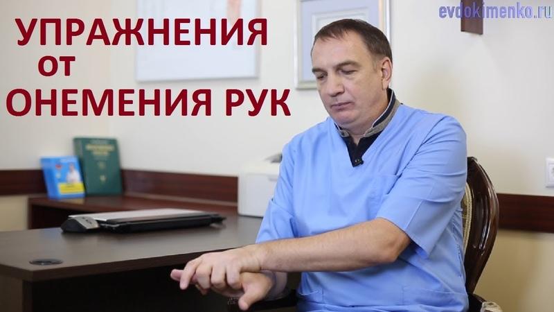 Упражнения от ОНЕМЕНИЯ РУК и для лечения лучезапястного сустава при артрозе.