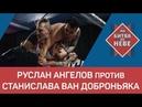 NSW Битва На Неве 2018: Руслан Ангелов против Станислава Ван Доброньяка