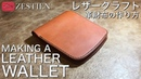 Making a Leather Wallet / Handmade / Bifold / Simple / Cool / Leather Craft / レザークラフト / 革財布の作り方