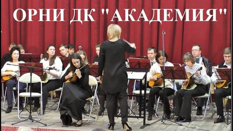 Концерт Оркестра русских народных инструментов ДК Академия 15.12.18 Новосибирск