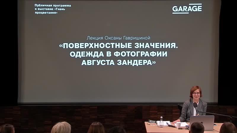 Лекция Оксаны Гавришиной «Поверхностные значения. Одежда в фотографии Августа Зандера»