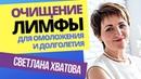 Светлана Хватова. Чистка лимфы: Очищение лимфатической системы для здорового долголетия и омоложения