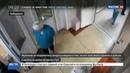 Новости на Россия 24 ЧП в Хабаровске пациент напал на дежурного врача и избил его