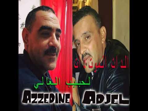 Rai Cheb Adjel 2019 العجال يغني فراق المرحوم عزالدين دات ل1