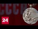 Блестит только золото Специальный репортаж Александра Рогаткина Россия 24