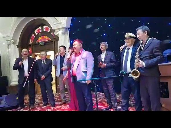 Шаттық ансамбілі 40 жылдан соң Бауыржан Азизхановтың тойында 25 03 2019 жыл