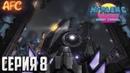 Transformers: Fall of Cybertron ➪ Серия 8 ➪ Возрождение Триптикона