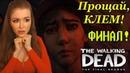 КОНЕЦ КЛЕМ ► The Walking Dead The Final Season 4 Episode 4 Take Us Back Полное Прохождение ФИНАЛ