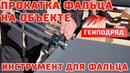 ФАХВЕРК 3 13 Прокатка фальца на объекте Инструмент для монтажа фальцевой кровли ГЕНПОДРЯД